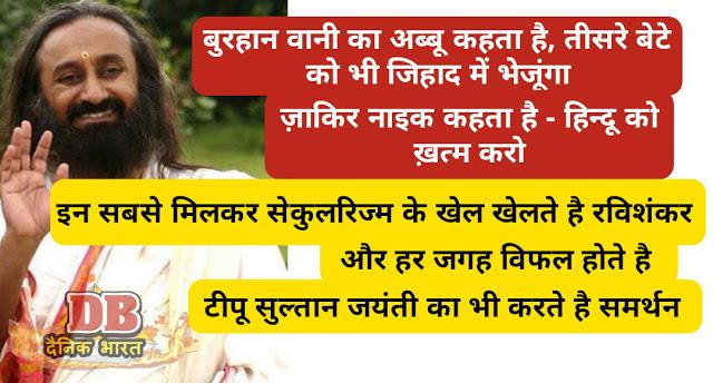 नोबल पीस प्राइज के लालच में हिन्दुओ का बहुत अहित कर रहे है कथित धर्मगुरु रविशंकर...