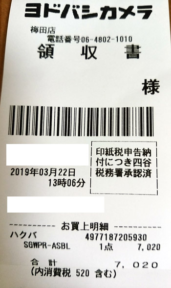 電話 梅田 番号 カメラ ヨドバシ