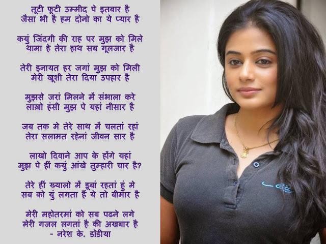 तूटी फूटी उम्मीद पे इतबार है Hindi Gazal By Naresh K. Dodia