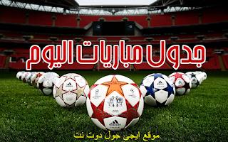 جدول مباريات اليوم الاحد 5-3-2017 والقنوات الناقلة والمعلقين