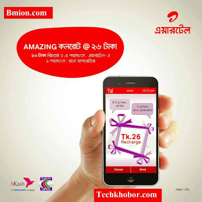 robi-recharge-34tk-and-get-handset-symphony-bl-65-daily-1000-handsets