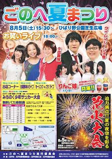 Gonohe Summer Festival 2017 poster 平成29年ごのへ夏まつり ポスター Natsu Matsuri