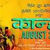 Kanha Marathi 2016 Full Movie Online