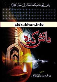 Danish Kadah free pdf