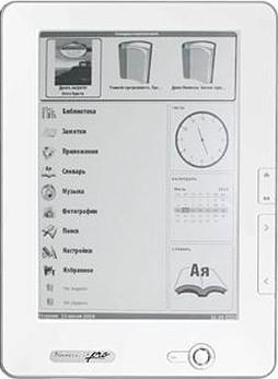 E-ink електронний підручник