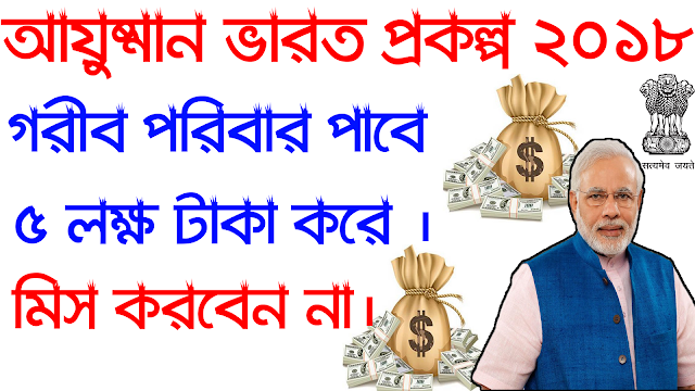 Ayusman Bharat prokalpo After Budget India 2018 | Poor Family Will Get 5 Lakh Rupees | Budget India In Bangla
