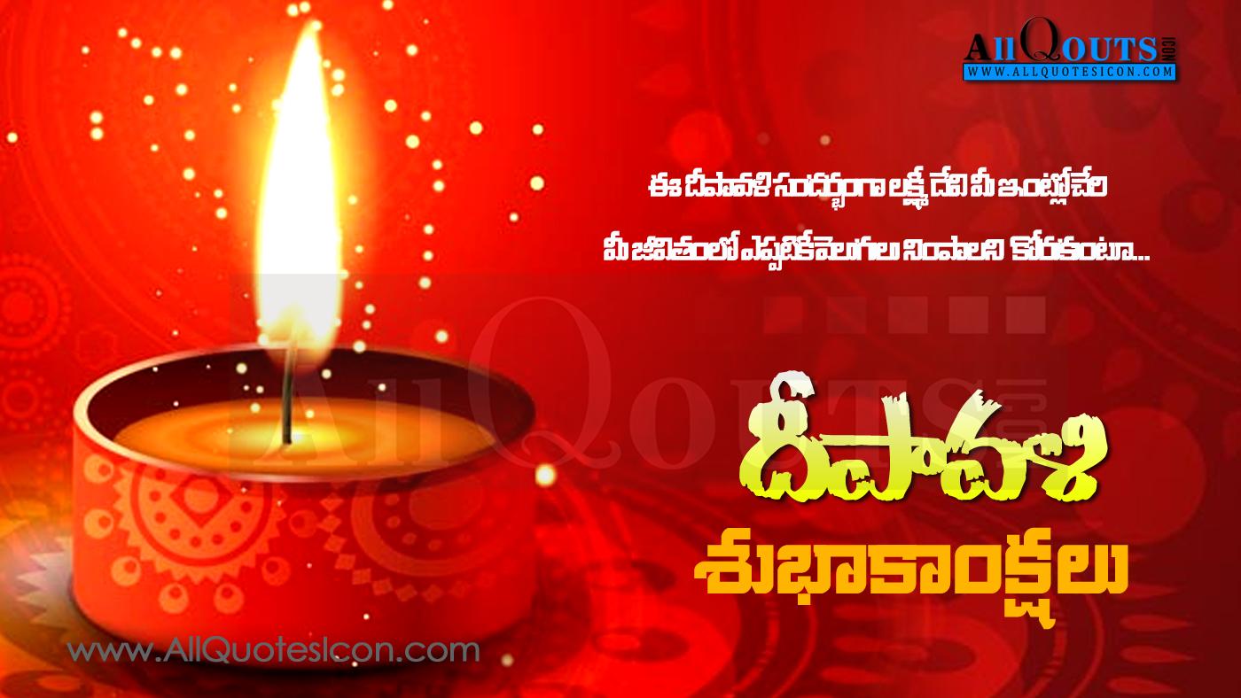 Happy Deepavali Subhakamkshalu In Telugu With Wallpapers