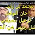 محمد بن زايد يتخلى عن السيسي ويقول حان الوقت لرحيل السيسي أفشل رئيس في العالم