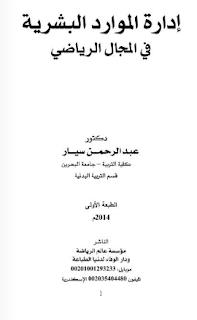 تحميل كتاب إدارة الموارد البشرية في المجال الرياضي PDF
