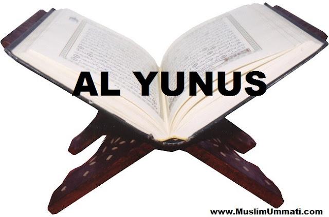 10 Surah Al Yunus