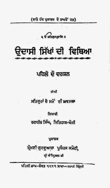 http://sikhdigitallibrary.blogspot.com/2016/04/udasi-sikhan-di-vithya-randhir-singh.html