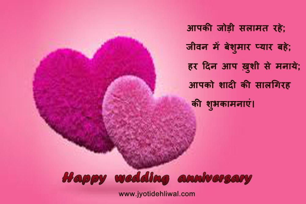 शादी के सालगिरह की 15 शुभकामनाएं (marriage