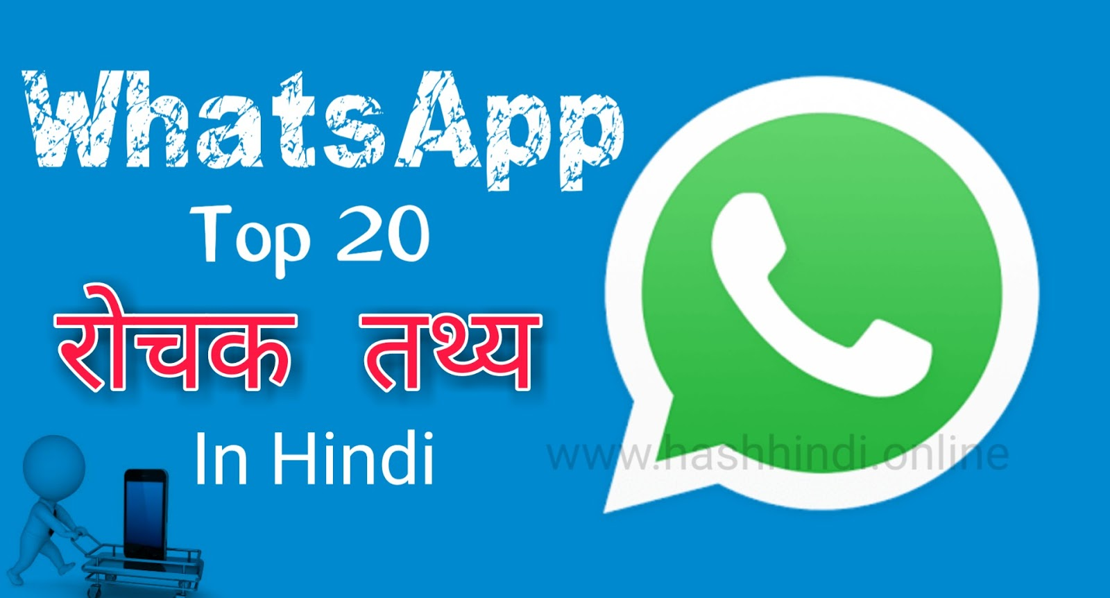 WhatsApp_20_amazing_facts_in_hindi
