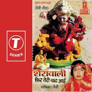Sheerawali Phir Teri Yaad Aayi