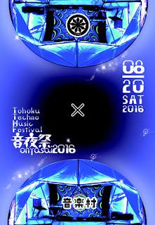 Tohoku Techno Music Festival 2016 poster 平成28年 音夜祭2016 東北町 Onyasai