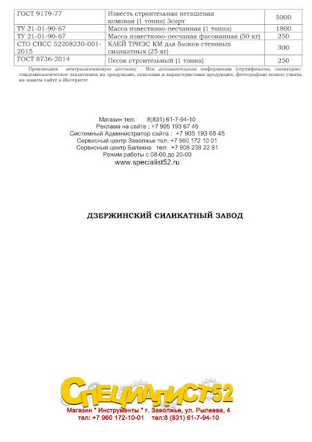 ПРАЙС СТК-2001- 2017 организации