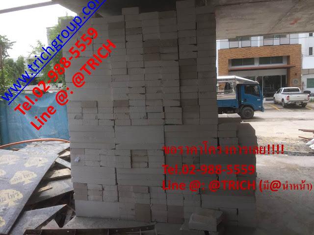 ราคาอิฐมวลเบา