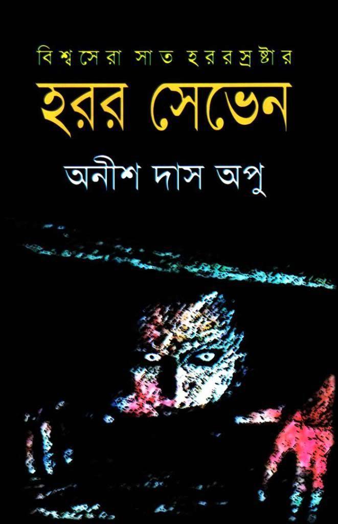 Horror Seven by Anish Das Apu (Bangla) Boimela 2013
