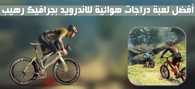 تحميل mtb downhill multiplayer apk افضل لعبة دراجات للاندرويد