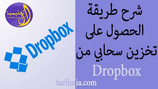 شرح, طريقة ,الحصول ,على, تخزين, سحابي ,من ,Dropbox,