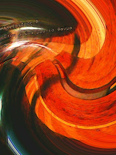Το κείμενο της φωτογραφίας: Αλέξανδρος Β. Στου αιώνα μου το θαύμα. Στη φωτογραφία εικονίζεται πορτοκαλί λεωφόρος σε ελαφρύ στρόβιλο με κλίση προς αριστερά. Εμφανίζονται πέντε σκιές. Καταλήγει σε φώτα. όπου είναι γραμμένος και ο τίτλος του βιβλίου. Ακολουθεί το κείμενο:  - Άκου, σου λένε ψέμματα ότι είσαι κακός.Η αλήθεια είναι ότι προσπαθούν να σε χρησιμοποιήσουν.Θυμήσου, θα κάνουν και θα πουν τα πάντα για να κάνεις όσα θέλουν.Δική σου υποχρέωση, το συμφέρον σου να υπερασπιστείς.Τη δουλειά τους αυτοί, τη δουλειά σου κι εσύ.Γίνε καλός με τον εαυτό σου. Δε σέβονται τα κορόιδα.Κι αν τους αφήσεις, θα μπουν μέσα σου.Θα κουνάς τα χέρια σου όπως σου λένε.Θα τρως και θα πίνεις ότι σου λένε.Θυμήσου, ψέμματα σου λένε...