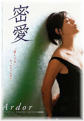 [18+] Ardor 2002 DVDRip Korean Adult Movie English Subs