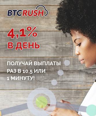 Баннер-виджет BtcRush