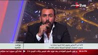 برنامج بتوقيت القاهرة حلقة الأحد 6-8-2017 تقديم يوسف الحسينى