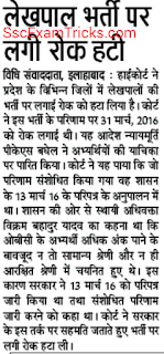 UP Lekhpal Bharti Latest news