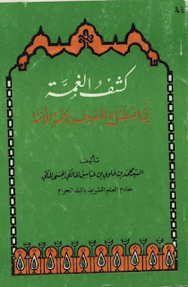 Kasyful Ghummah fi Ishthina'i a;-Ma'ruf wa Rahamtil Ummah