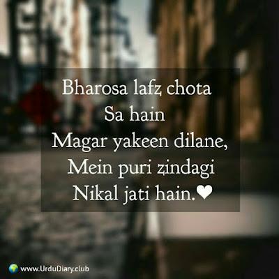 Bharosa lafz chota sa hai Magar yakeen dilane mein puri zindagi nikal jati hai