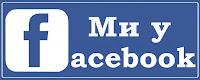 https://www.facebook.com/%D0%A2%D0%9E%D0%92-%D0%94%D0%B5%D1%81%D0%BD%D0%B0-%D0%94%D0%BD%D1%96%D0%BF%D1%80%D0%BE-%D0%A2%D0%B0%D0%BD%D0%B4%D0%B5%D0%BC-204000667154981/