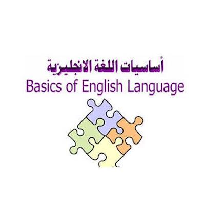 كتاب تعليم قواعد الانجليزية للجميع