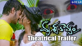 Drishya Kavyam Movie Theatrical Trailer