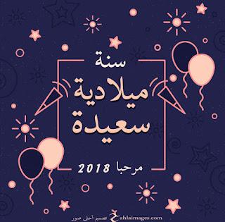 صور سنة ميلادية سعيدة 2018 رأس السنة Happy new year