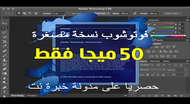 تحميل برنامج الفوتوشوب - النسخة المصغرة للحواسيب الضعيفة بدون تنصيب - بحجم 53 ميجا Download Photoshop cs6