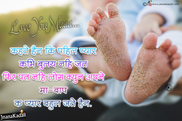 Hindi mother messages, life quotes on mother, mother loving quotes with hd wallpapers