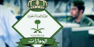 الجوازات السعوديه تعلن عن صدور قرار جديد