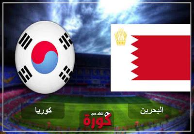 مشاهدة مباراة البحرين وكوريا الجنوبية بث مباشر اليوم