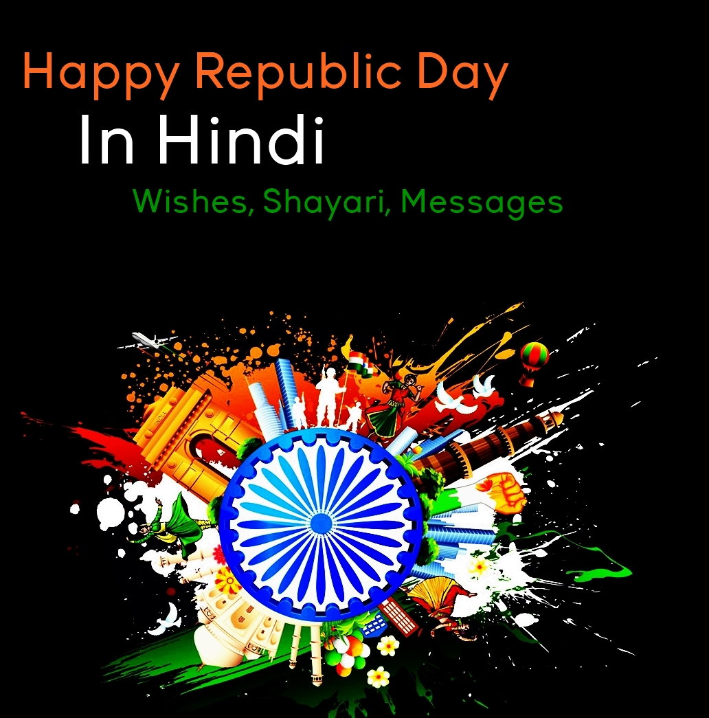 republicday essay 26 january republic day 2018 essay in hindi for students:- all class 1, 2, 3, 4, 5 and 6 students, kids, children will get here essay on re.
