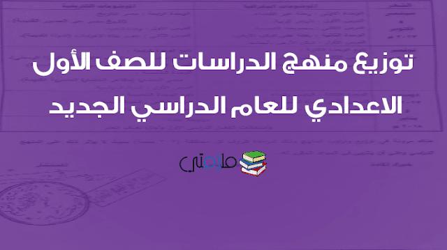 توزيع منهج الدراسات للصف الأول الاعدادي