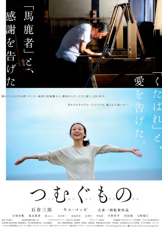 Sinopsis Tsumugu Mono / つむぐもの (2016) - Film Jepang
