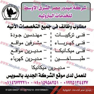 وظائف ميدور مصر للخدمات البترولية