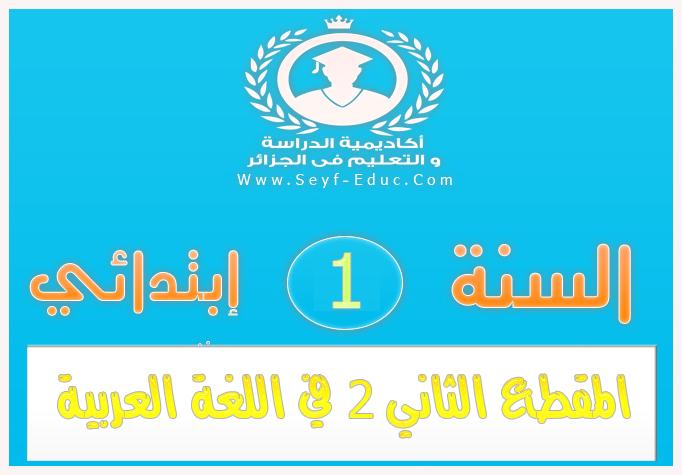المقطع الثاني في اللغة العربية للسنة الأولى إبتدائي وفق الجيل الثاني
