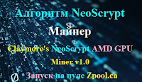NeoScrypt запуск майнера Claymore's NeoScrypt AMD GPU Miner