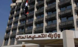 موقع وزارة التعليم العالي في دولة سوريا الرسمي