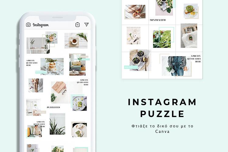 Φτιάξε το δικό σου Instagram Puzzle Feed με το Canva