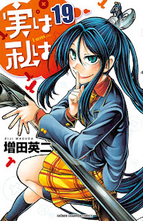 実は私は 第01 19巻 [Jitsu wa Watashi wa Vol 01 19], manga, download, free