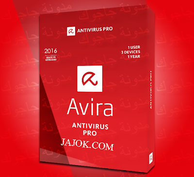 تحميل برنامج افيرا 2016 Avira Antivirus pro مع التفعيل