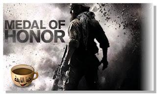 تحميل لعبة ميدل اوف هونر القديمة مضغوطة medal of honor كاملة للكمبيوتر مجانا